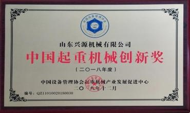 中国88直播男篮械创新奖